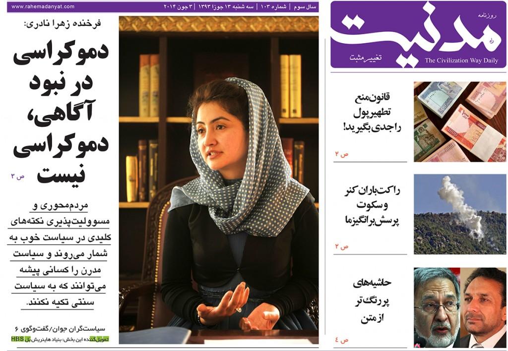Farkhunda Zahrra Naderi Interview with Rahe Madanyat Daily