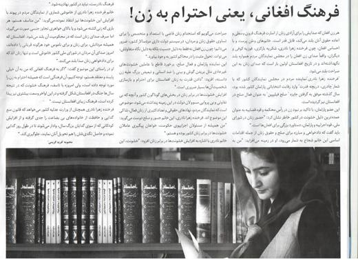 Farkhunda Zahra Naderi: Afghan culture's second meaning is respecting women